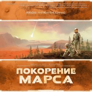 Настольная игра Покорение Марса / Terraforming Mars
