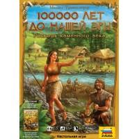 100000 лет до нашей эры. Роскошь каменного века