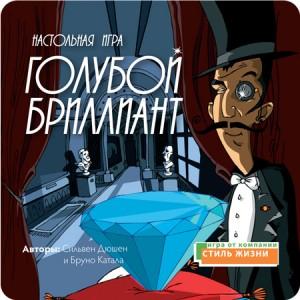Голубой бриллиант настольная игра купить