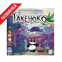 Такеноко: теперь полностью на русском языке!