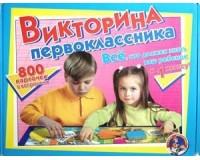 Викторина Первоклассника