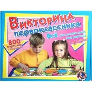 Викторина Первоклассника, настольные игры